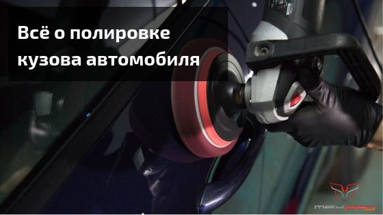 Полировка кузова в Москве