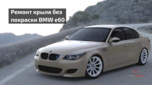 Ремонт крыла BMW без покраски