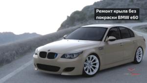 Ремонт крыла BMW e60 без покраски