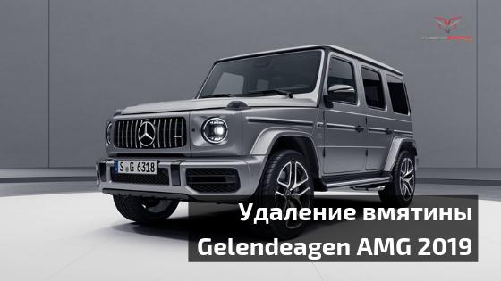 Удаление вмятины Gelendwagen AMG