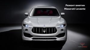 Ремонт вмятин Maserati Levante