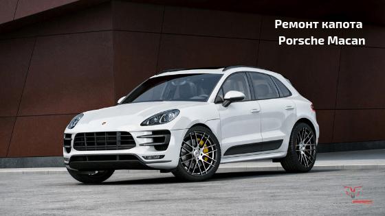 ремонт капота без покраски Porsche Macan